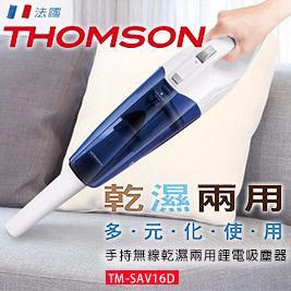 【THOMSON湯姆盛】 乾濕兩用手持無線吸塵器TM-SAV16D