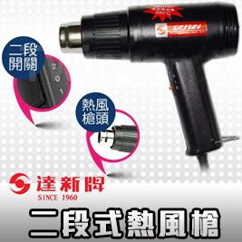 【達新牌】熱風槍(NEG-2)