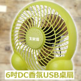 【大家源】6吋DC香氛USB桌扇(TCY-8006)