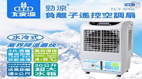 只要6,980元(含運)即可享有原價12,000元【大家源】30L勁涼負離子遙控空調扇TCY-8906 1入/組