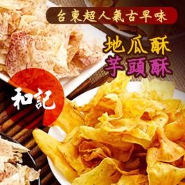 【和記】台東超人氣古早味地瓜酥/芋頭酥系列