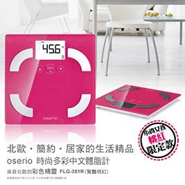 【oserio歐瑟若】時尚多彩中文體脂計FLG-351