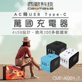 【西歐科技】地中海 AC轉USB Type-C 萬國充電器 CME-A