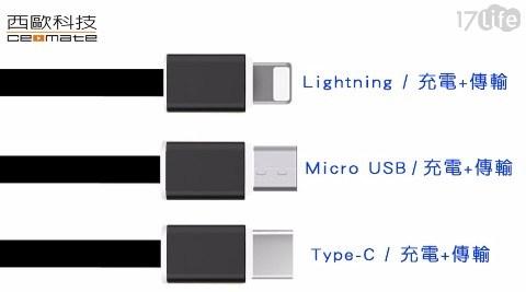 平均最低只要 109 元起 (含運) 即可享有(A)【西歐科技】哥倫比亞 Micro USB/Type-C/Lightning 3合1傳輸線 CME-CB200 1入/組(B)【西歐科技】哥倫比亞 M..