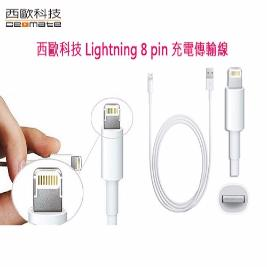 【西歐科技】Apple iPhone系列 Lightning 8pin