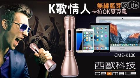 平均最低只要549元起(含運)即可享有【西歐科技】K歌情人 無線藍芽卡拉OK麥克風 CME-K100:1入/2入/4入。