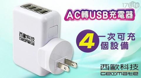 平均每入最低只要250元起(含運)即可享有【西歐科技】AC轉USB 4 port充電器(CME-AD01)1入/2入/4入,享保固一年。
