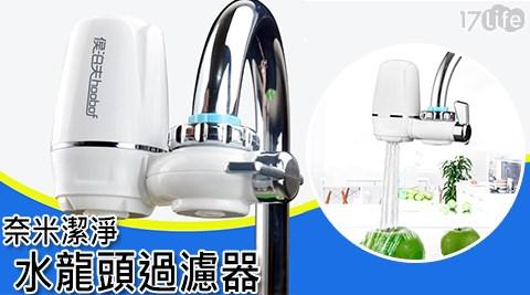 奈米高度精密過濾淨水器-濾芯補充包