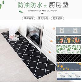 皮革防油防水廚房地墊