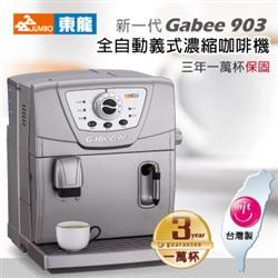 東龍Gabee TE-903義式濃縮咖啡機 ~現金價另外報價~保證最優惠~東龍咖啡機~三年保固國產咖啡機~另有加大款TE903C