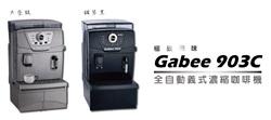 東龍Gabee TE-903C義式濃縮咖啡機 ~現金價另外報價~保證最優惠~東龍咖啡機~最耐操國產咖啡機~另有TE903