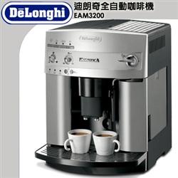 DeLonghi迪朗奇ESAM3200全自動咖啡機租賃方案或買斷~保證最便宜~再送總代理獨家FRESHGREEN冷熱自動奶泡器 700ml(市價2480元)~總代理煒太公司貨~