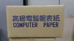 電腦報表紙 2P 白紅/白黃 雙切 中一刀1600份/全頁800份