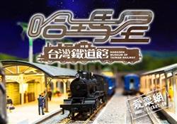 [愛票網] 哈瑪星台灣鐵路館 單人票 (另售威秀,三多,夢時代,喜滿客,國賓電影票)