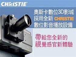 [愛票網] 高雄奧斯卡3D數位影城電影票 (另售 六福村, 劍湖山, 花蓮海洋公園門票)
