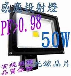 質感黑(白/暖白)10W/20W/30W/50W LED感應投射燈,防水全電壓探照燈,燈管,球泡燈,崁燈