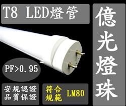 T8 億光燈珠LED燈管 4尺安規燈管