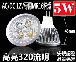 4燈5W MR16 LED燈泡320流明,12V (3W,4W,7W,8W)投射燈,杯燈,L燈管,崁燈,4尺