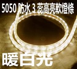 LED防水軟燈條(1米:120元) 白光/暖白光/藍光 3芯5050 110V,崁燈,LED燈管,投射燈,MR16,LED燈泡