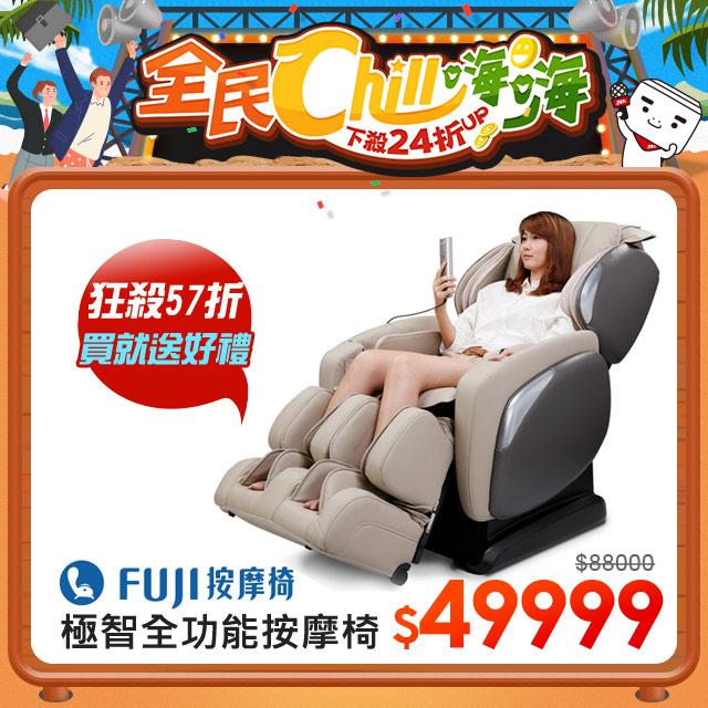 FUJI 巧折行動按摩椅-黑 FG-256 - PChome 24h購物