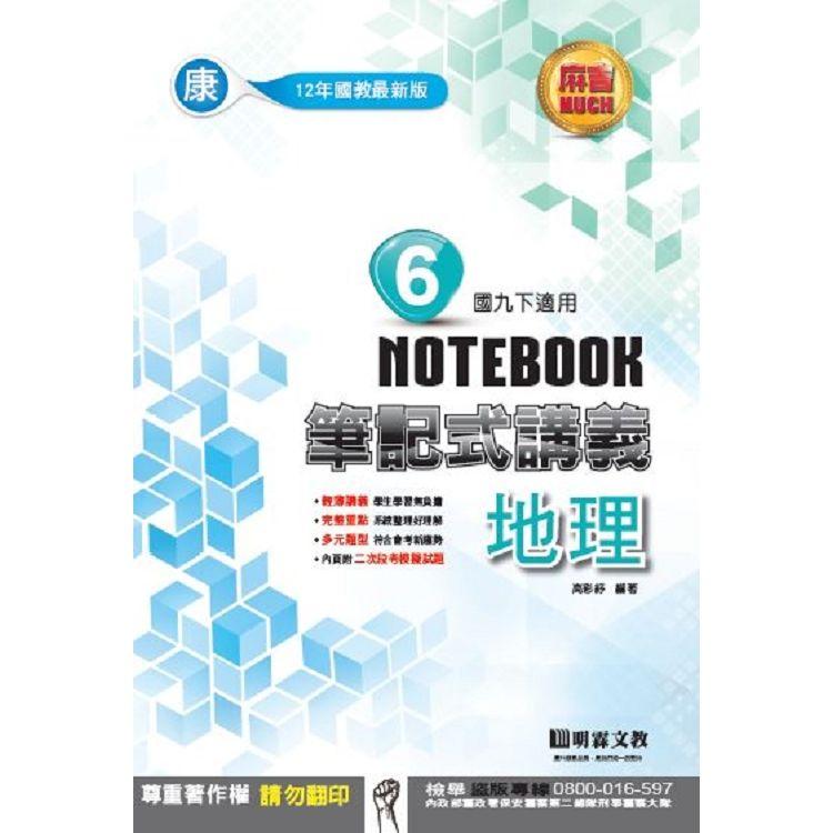 明霖國中筆記式講義:康版地理三下(107學年)