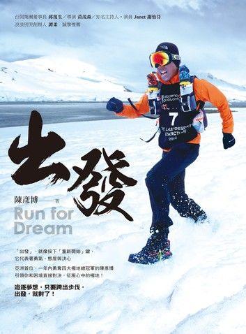 出發‧Run for Dream