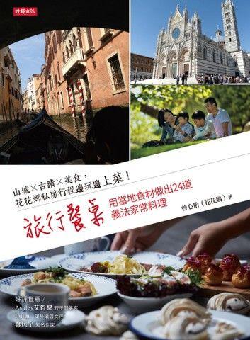 旅行餐桌:山城×古蹟×美食,花花媽私房行程邊玩邊上菜!用當地食材做出24道義法家常料理