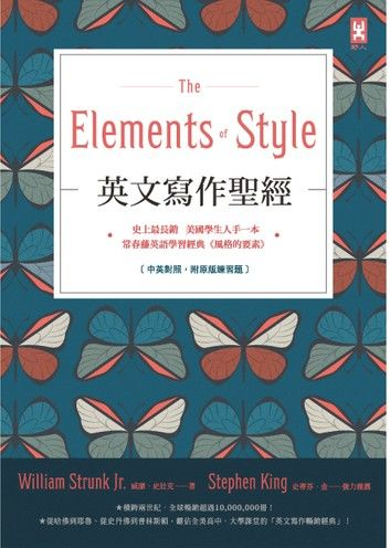 英文寫作聖經《The Elements of Style》:史上最長銷、美國學生人手一本、常春藤英語學習經典《風格的要素》