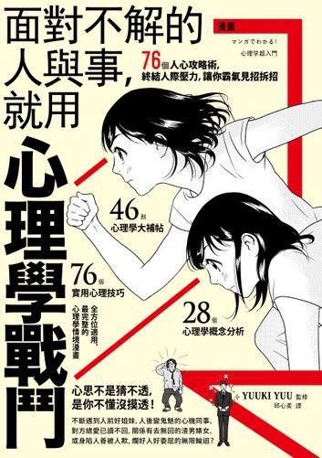 漫畫 面對不解的人與事,就用心理學戰鬥:76個人心攻略術,終結人際壓力,讓你霸氣見招拆招