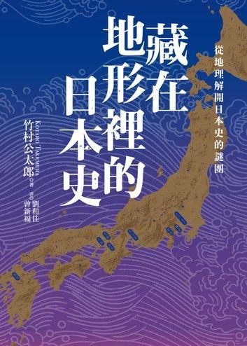 藏在地形裡的日本史