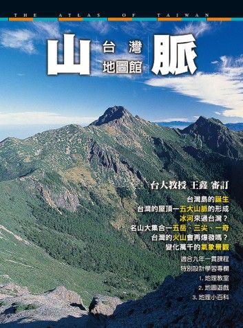 台灣地圖館:山脈