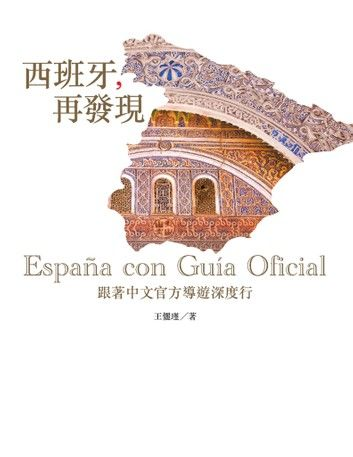 西班牙,再發現:跟著中文官方導遊深度行
