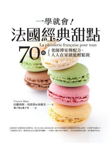 一學就會!法國經典甜點:70道老師傅家傳配方
