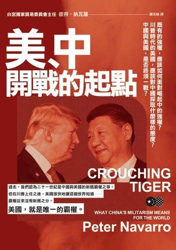 美、中開戰的起點: 既有的強權,應該如何對面崛起中的強權?川普時代的美國,應該對中國採取什麼樣的態度?中國與美國,是否終需一戰?