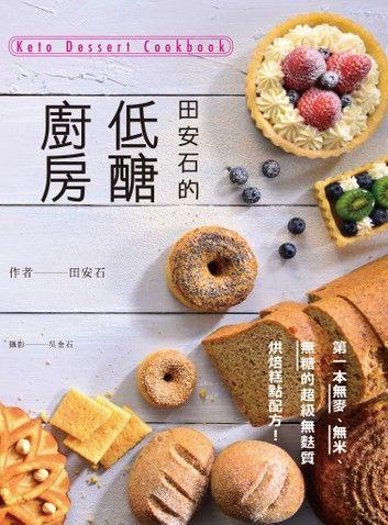 田安石的低醣廚房:第一本無麥、無米、無糖的超級無麩質烘焙糕點配方