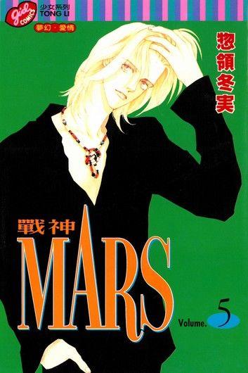 MARS-戰神- (5)