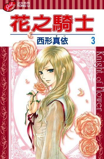 花之騎士(3)