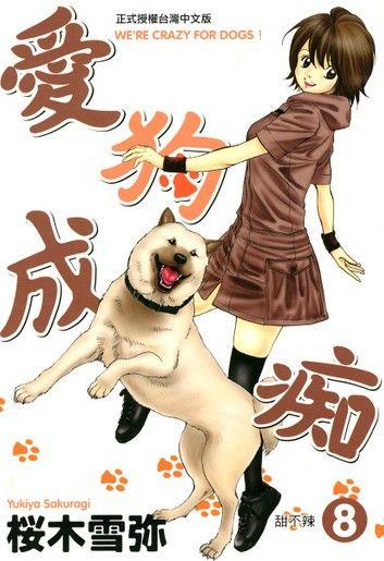愛狗成痴(8)