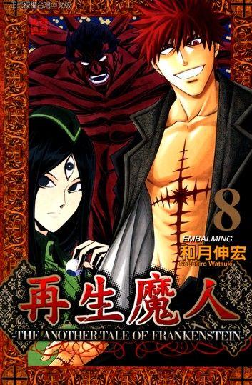 再生魔人 (8)