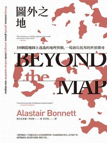 圖外之地:39個從地圖上逃逸的地理異數,一場新烏托邦的世界探尋
