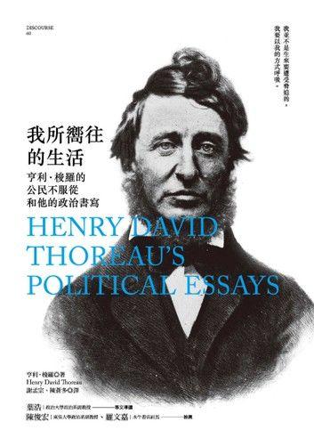 我所嚮往的生活:亨利.梭羅的公民不服從和他的政治書寫