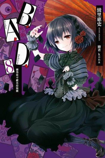 B.A.D.事件簿(8):繭墨從不獻花給骷髏