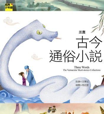 【經典少年遊】三言:古今通俗小說
