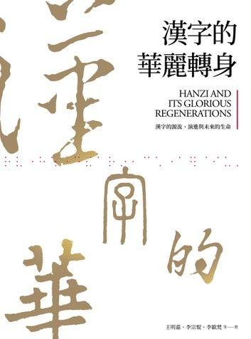 漢字的華麗轉身