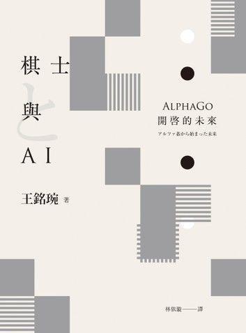 棋士與AI ── AlphaGo開啟的未來