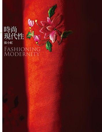 時尚現代性 Fashioning Modernity