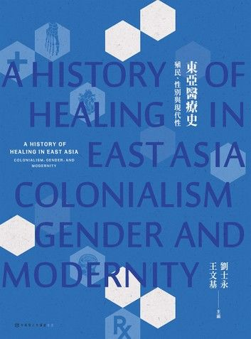 東亞醫療史:殖民、性別與現代性