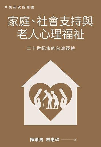 家庭、社會支持與老人心理福祉:二十世紀末的台灣經驗