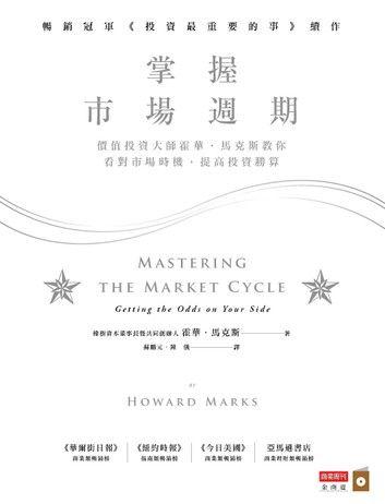 掌握市場週期:價值投資大師霍華.馬克斯教你看對市場時機,提高投資勝算