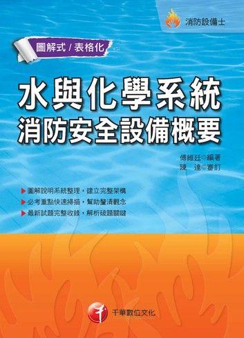 107年水與化學系統消防安全設備概要[消防設備](千華)
